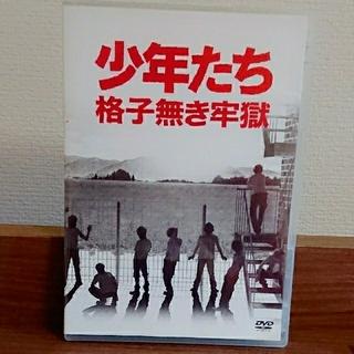 ジャニーズ(Johnny's)の少年たち 格子無き牢獄 DVD(ミュージック)