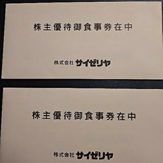 サイゼリヤ株主優待券2万円分8/31期限(レストラン/食事券)