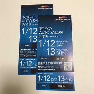 2019 オートサロン チケット(モータースポーツ)
