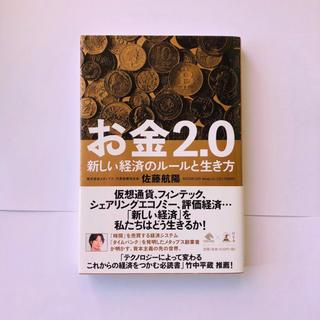 ゲントウシャ(幻冬舎)のお金2.0 新しい経済のルールと生き方/佐藤 航陽(ビジネス/経済)