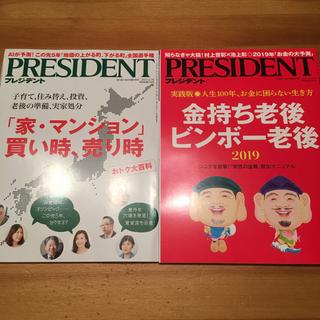 プレジデント president(ニュース/総合)