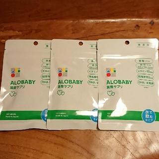 アロベビー 葉酸サプリ 120粒入り 3袋セット(その他)