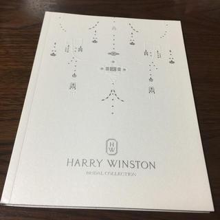 ハリーウィンストン(HARRY WINSTON)のハリーウィンストン小冊子(その他)