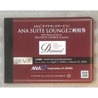 エーエヌエー(ゼンニッポンクウユ)(ANA(全日本空輸))のANA スイート ラウンジ 利用券 2枚(航空券)