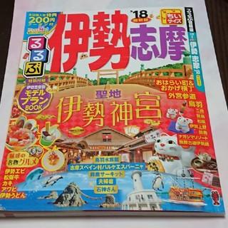 るるぶ  伊勢志摩 ちいサイズ  '18(地図/旅行ガイド)