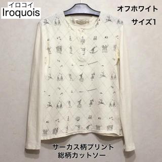 イロコイ(Iroquois)の iroquois サーカス柄 総柄 カットソー 長袖 オフホワイト サイズ1(Tシャツ/カットソー(七分/長袖))