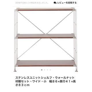 ムジルシリョウヒン(MUJI (無印良品))の無印ステンレスユニット  ウォールナット材の棚なし(棚/ラック/タンス)