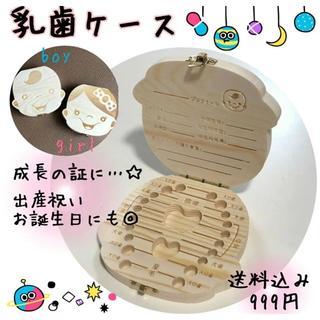 乳歯ケース♡出産祝い品 プレゼント 記念 思い出に(へその緒入れ)