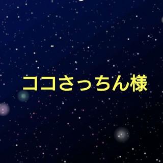ココさっちん様(印刷物)