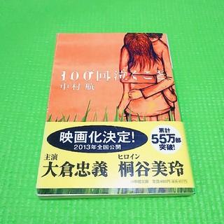 ショウガクカン(小学館)の100回泣くこと(文学/小説)
