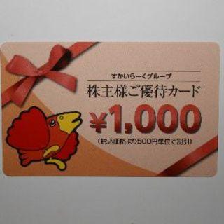 すかいらーく 株主優待 1000円分(レストラン/食事券)