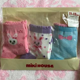 ミキハウス(mikihouse)の☆新品☆ ミキハウス うさこ 靴下 3足セット 11-13cm(靴下/タイツ)