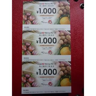 マルシェ 株主優待券 3枚 【3000円分 送料無料】(レストラン/食事券)