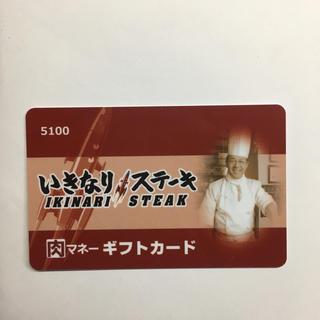 いきなりステーキ 5100円分(レストラン/食事券)