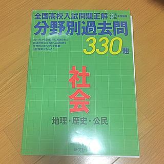 オウブンシャ(旺文社)の全国 高校入試 問題正解 分野別 過去問 330題 社会(参考書)