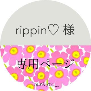 rippin♡様*専用ページ(リップグロス)