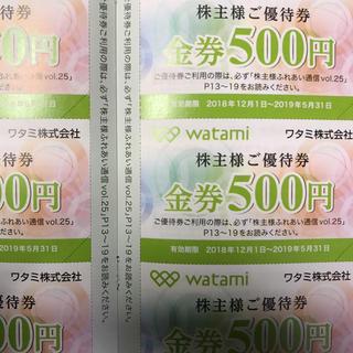 ワタミ 株主優待券(レストラン/食事券)