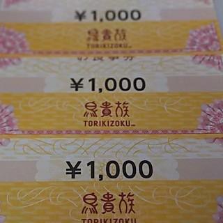 鳥貴族 株主優待券 3000円分(レストラン/食事券)