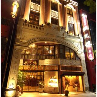 上海料理 横浜中華街 状元樓 ペアランチプラン❤️(レストラン/食事券)
