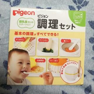 ピジョン(Pigeon)のピジョン 調理セット(離乳食調理器具)