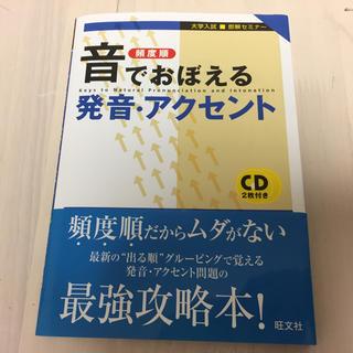 オウブンシャ(旺文社)の英語 音で覚える発音アクセント(参考書)