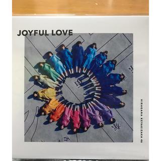 ケヤキザカフォーティーシックス(欅坂46(けやき坂46))のけやき坂46 JOYFUL LOVE 限定CD(女性アイドル)