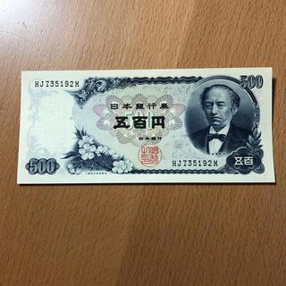 旧札 五百円札 1枚(貨幣)