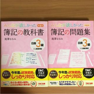タックシュッパン(TAC出版)のみんなが欲しかったシリーズセット★(資格/検定)