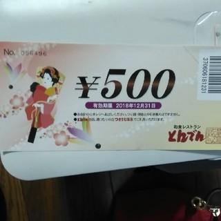 とんでんの商品券500円分(レストラン/食事券)