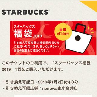 Starbucks Coffee - スタバ 福袋 e ticket