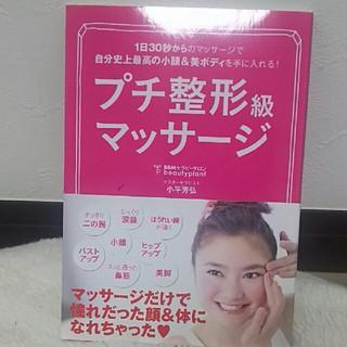 美品♥マッサージ本(健康/医学)