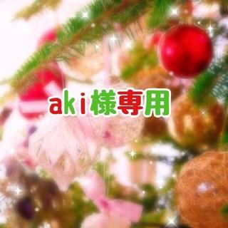【専用ページ】aki様専用(ネイルチップ)