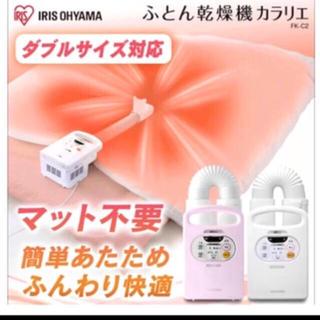 アイリスオーヤマ(アイリスオーヤマ)のふかふか布団で毎日気持ちいい!ふとん乾燥機 カラリエFK-C2(衣類乾燥機)