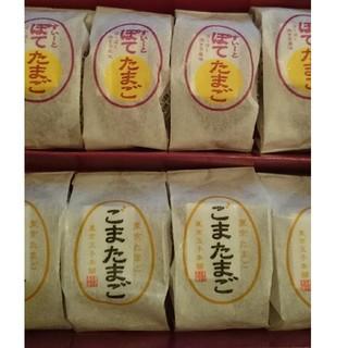 ★東京土産 大人気★銀座たまや ごまたまご&ぽてたまご セット(菓子/デザート)