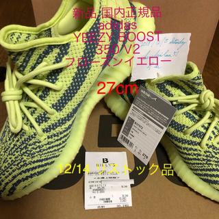adidas - 27cm 新品 adidas YEEZY BOOST 350 V2 イエロー