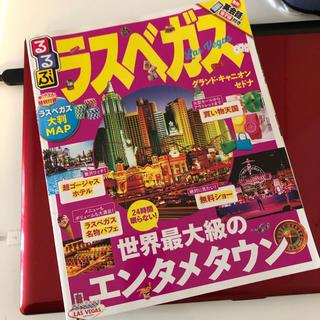 旅行本  トラベルブック  ラスベガス(地図/旅行ガイド)