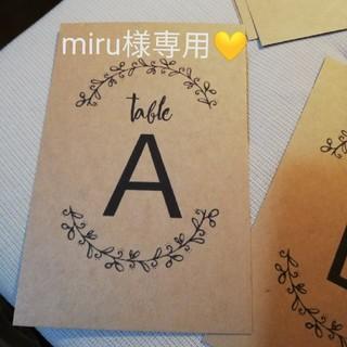 miru様専用💛テーブルナンバー(その他)