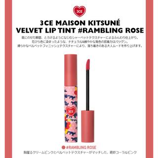 スリーシーイー(3ce)の3CE MAISON KITSUNE #RAMBLING ROSE(口紅)