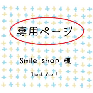Smile shop様★専用ページ(カード/レター/ラッピング)