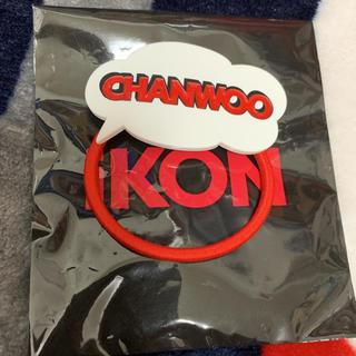 アイコン(iKON)のIKON チャヌ ヘアゴム 公式(K-POP/アジア)