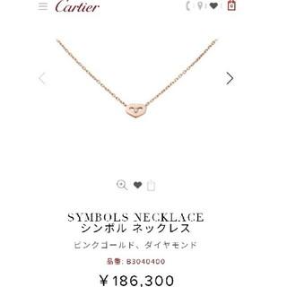 カルティエ(Cartier)のcartier ハートネックレス(ネックレス)