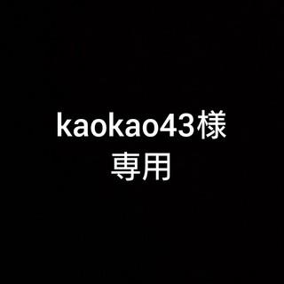 kaokao43様専用(少女漫画)