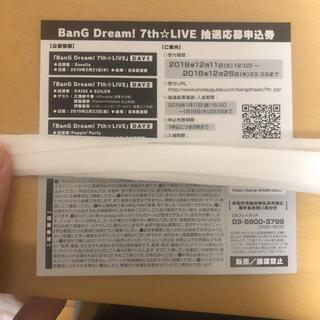 BanG Dream! 7th☆LIVE 抽選申し込み券(声優/アニメ)
