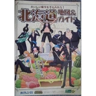 ONEPIECE ワンピース 北海道地図&ガイド ホクレン(その他)