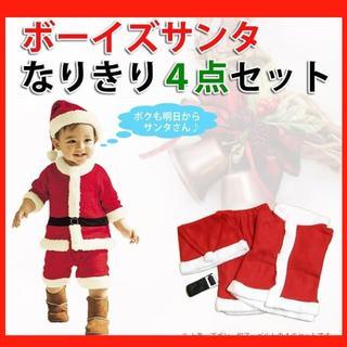 値下げ!【素材もこもこタイプ】サンタ コスプレ 子供 ベビーサンタ 男の子(衣装一式)