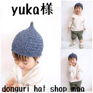 yuka様どんぐり帽子(帽子)