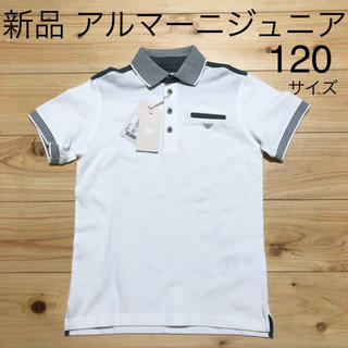 ARMANI JUNIOR - 新品 アルマーニジュニア  キッズ ポロシャツ Tシャツ 120サイズ
