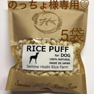 のっちょ様専用品/ライスパフ for dog  MINI15g×5袋(犬)