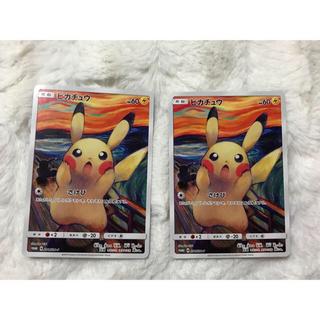 ポケモン(ポケモン)のムンク展 ポケモンカード ピカチュウ 限定 ポケットモンスター 2枚 バラ可(カード)