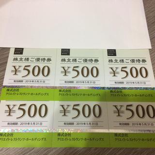 クリエイト レストランツ ホールディングス 3000円分 株主優待(レストラン/食事券)